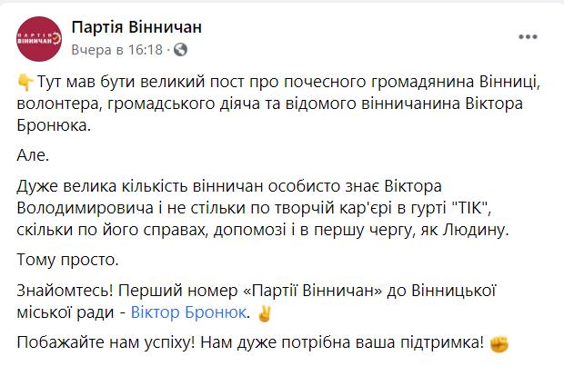 "Facebook-аккаунт ""Партии Винничан"""