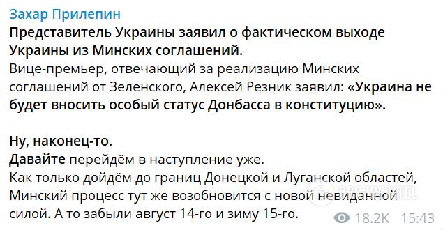 Прилепин разразился угрозами в сторону Украины из-за особого статуса Донбасса.