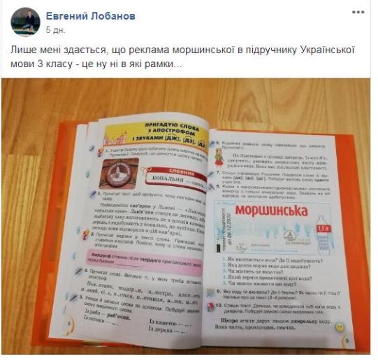 """""""Українська мова та читання"""" для 3-го класу."""