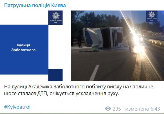 В Киеве фура перевернулася после ДТП и блокировала дорогу. Карта