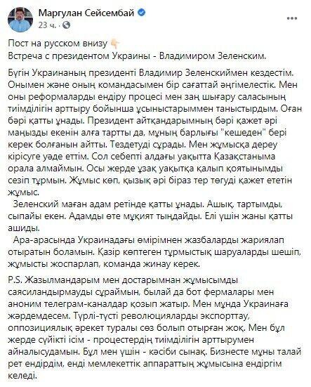 Facebook Маргулана Сейсембаєва.