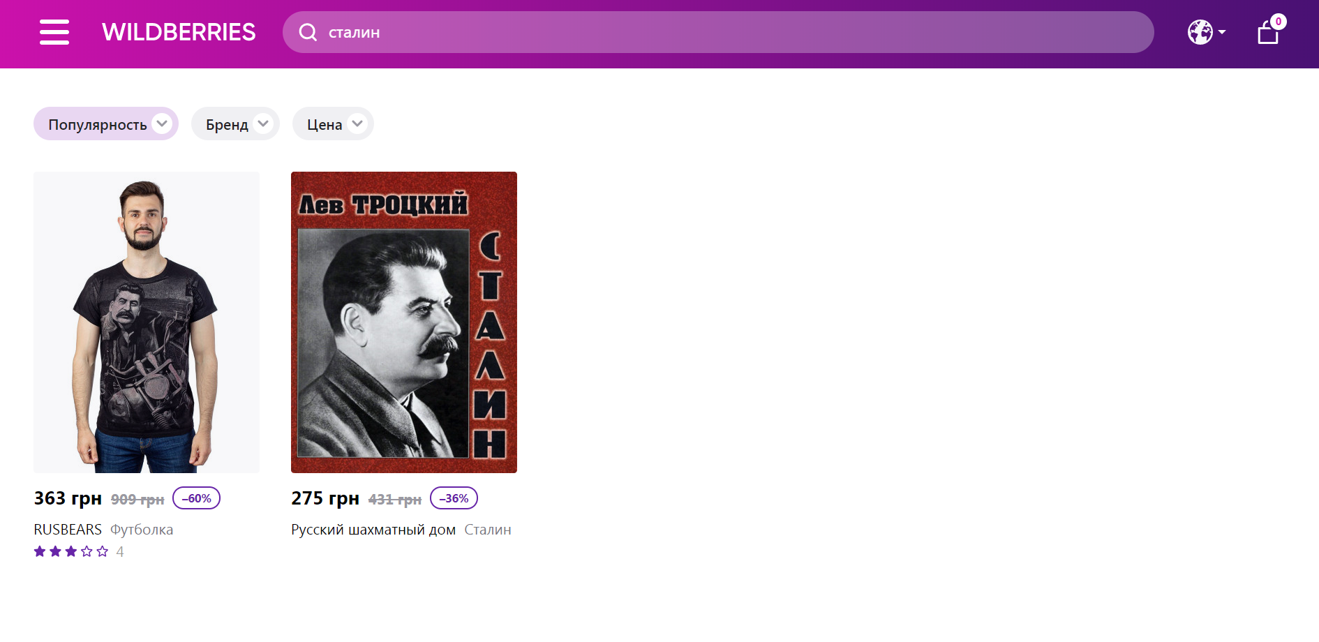 Товари із зображенням Сталіна.