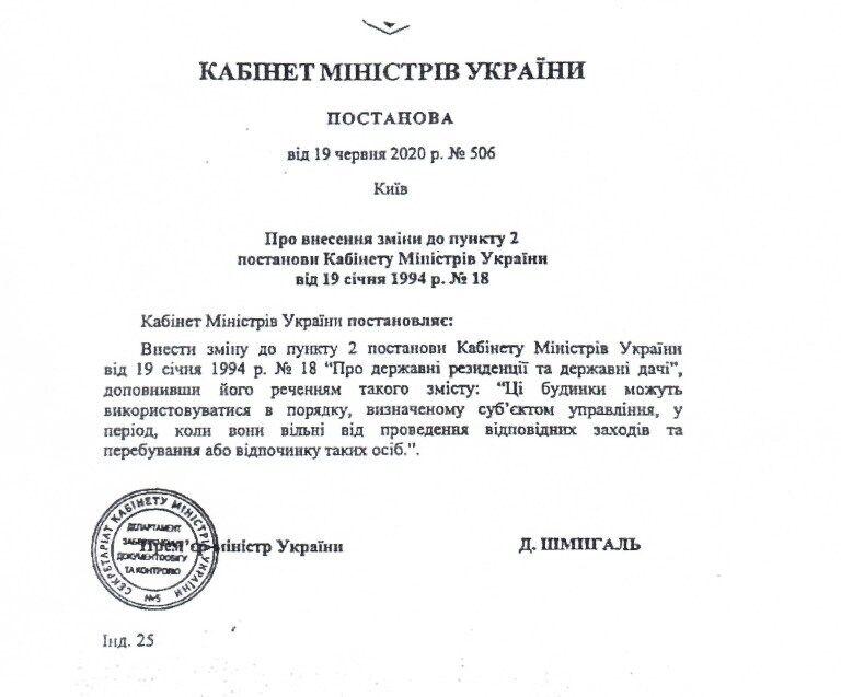 Постановление Кабинета министров.