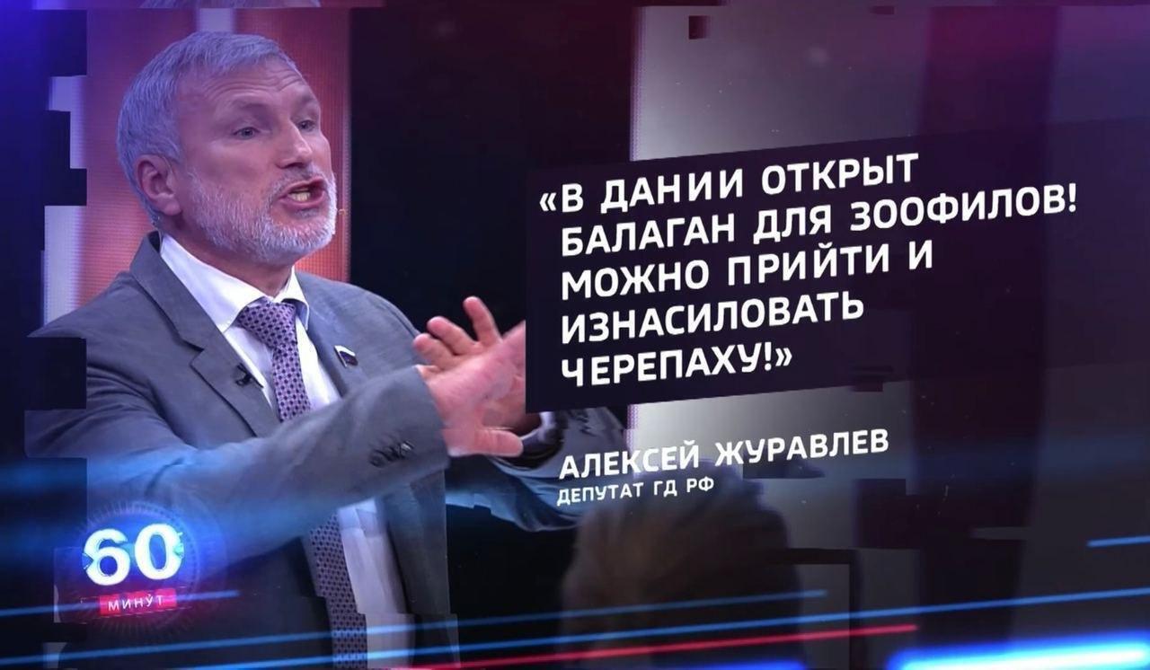 """Олексій Журавльов збрехав про """"зообордель в Данії""""."""