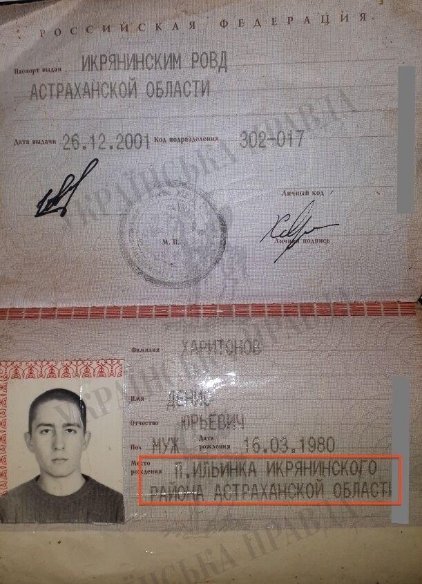 Документы Харитонова.