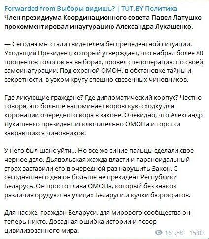 Латушко отметил, что у Лукашенко был шанс уйти.