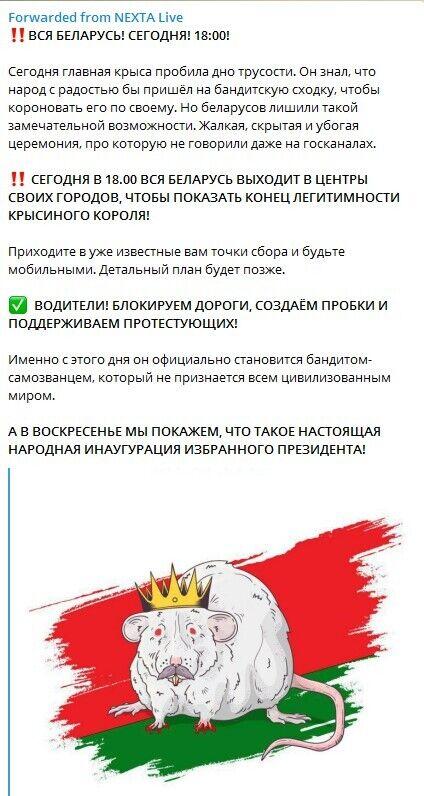 Белорусов позвали на новые протесты.
