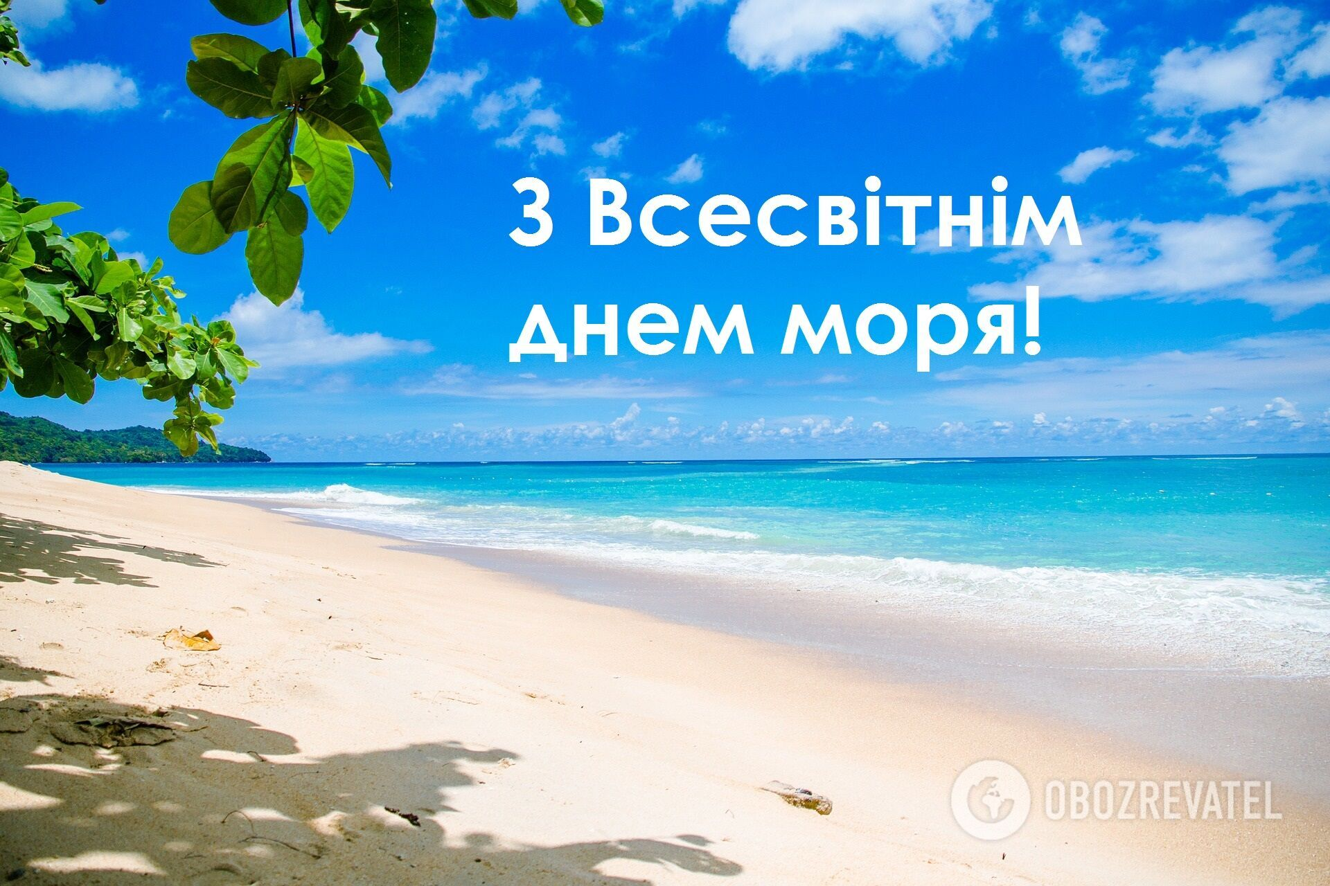 Всемирный день моря: картинка