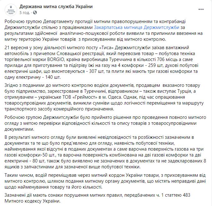 ГТС объяснила причину обысков груза Фирманюка.