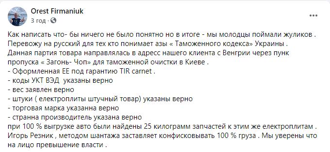 Реакция Фирманюка на сообщение от ГТС.
