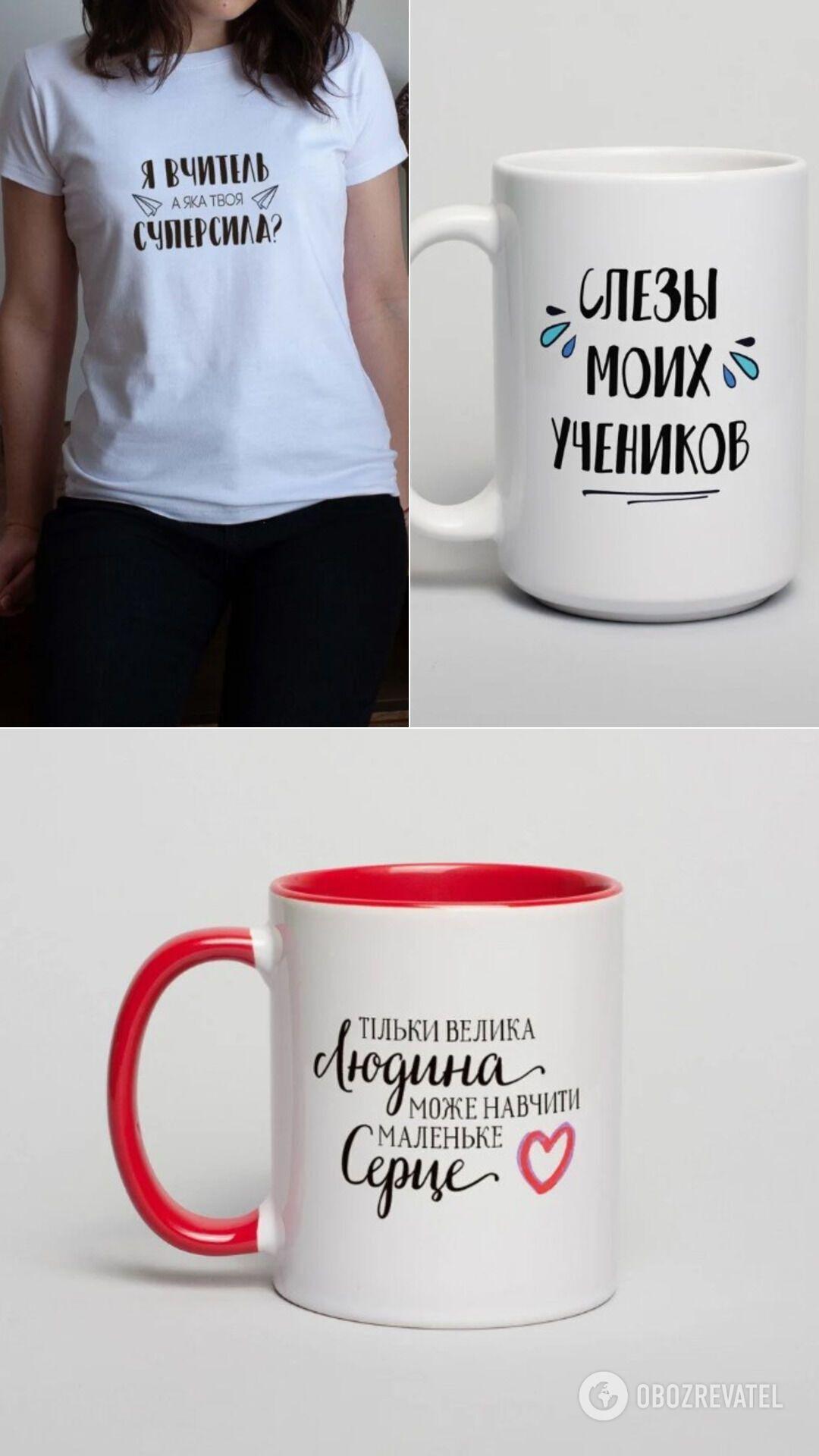 Символічні чашки або футболки