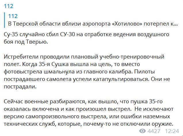 Катастрофа Су-30 под Тверью