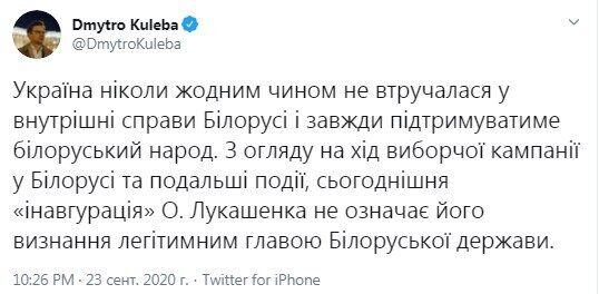 Twitter Дмитрия Кулебы.