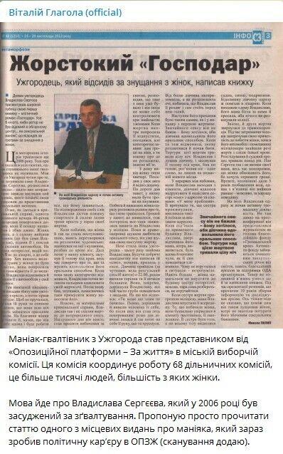 Журналист рассказал о Владиславе Сергееве.