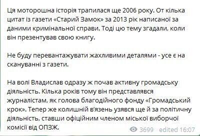 Глагола опубликовал скрин статьи о Сергееве.