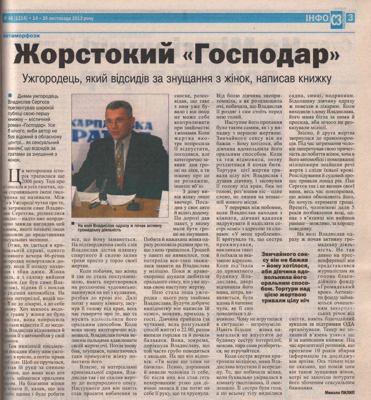 """Статья о Владиславе Сергееве из газеты """"Старый замок"""" за 2013 год."""