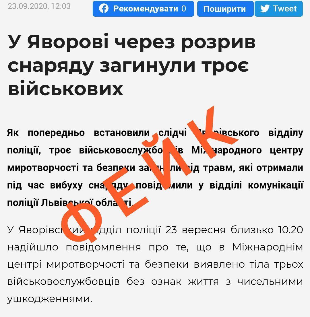 Фейк про загибель військових у Львівській області