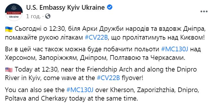 Посольство США в Украине