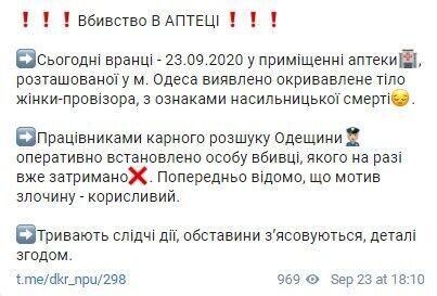 Telegram Департамента уголовного розыска.