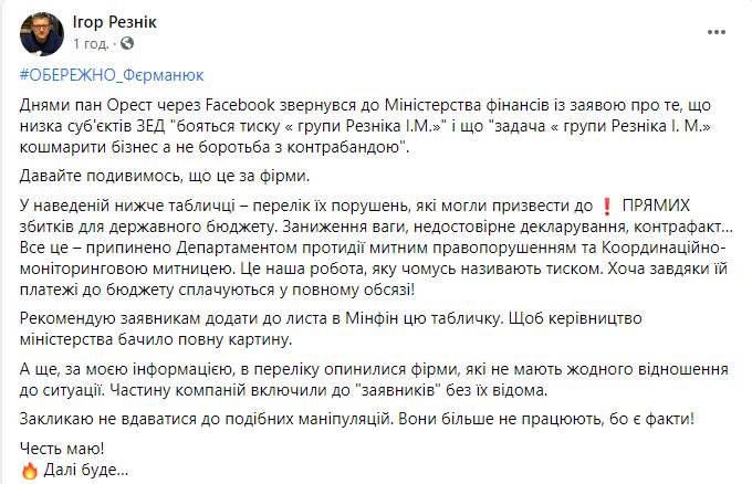 Игорь Резник прокомментировал заявление Фирманюка.