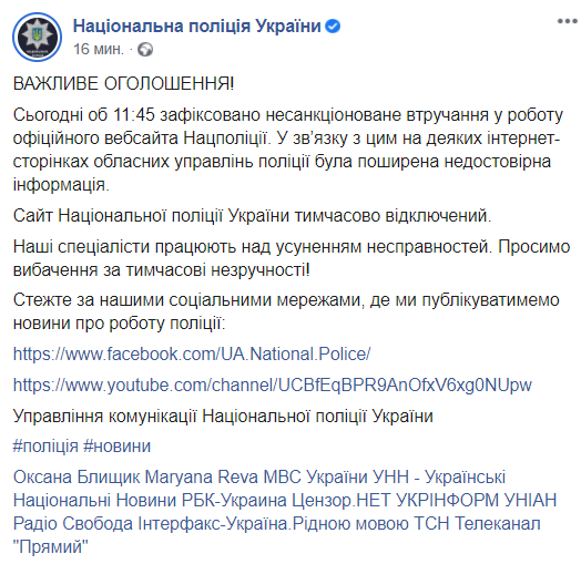 Загибель військових США і викид на АЕС: Україну заполонили фейки з держсайтів