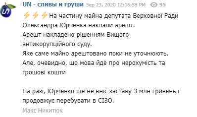 Суд заарештував майно затриманого нардепа Юрченка, – журналіст