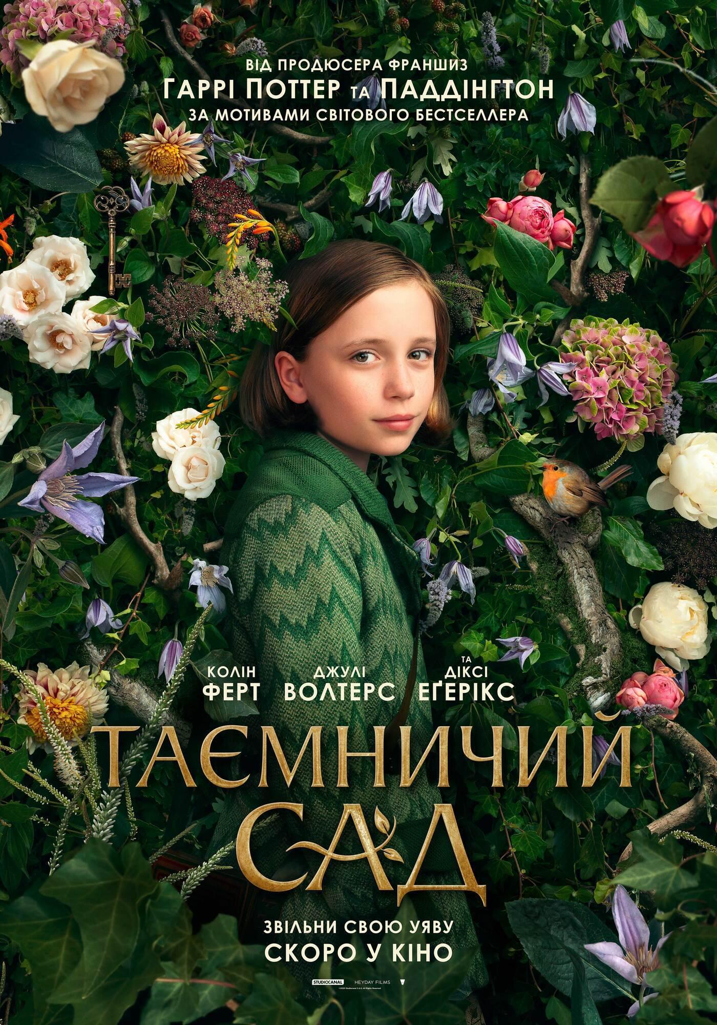 """""""Як так, що нас вчать наші діти?"""". Казка """"Таємничий сад"""" вийшла у прокат, аби врятувати від дитинства"""