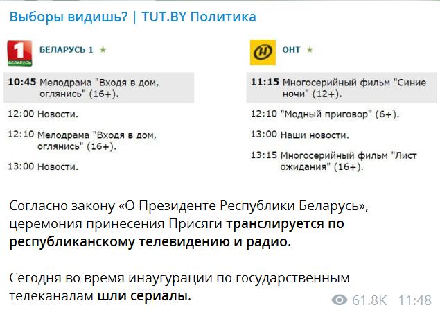 Программа в Беларуси
