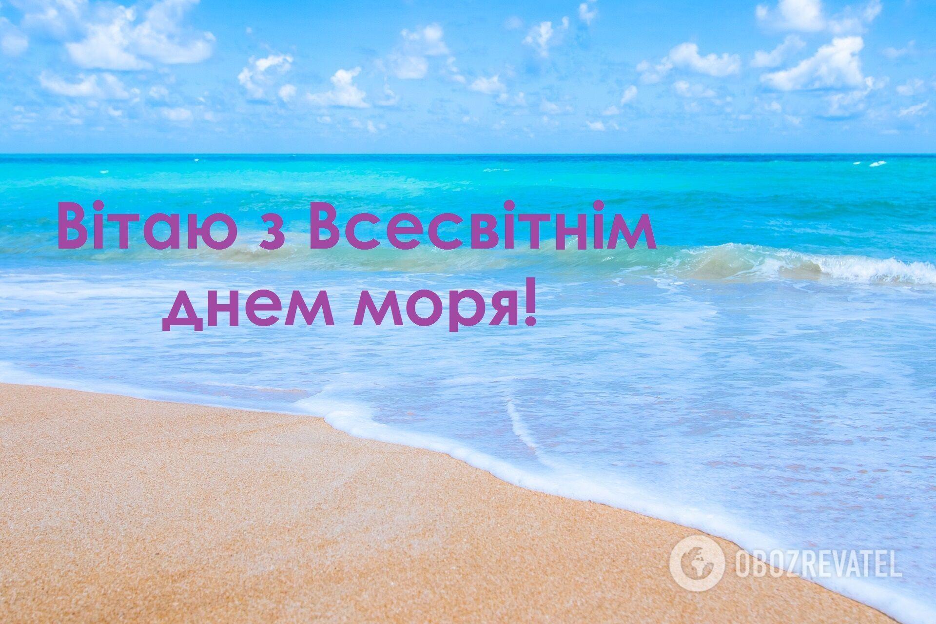 Поздравление с Всемирным днем моря