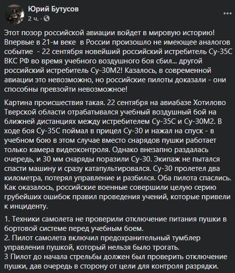 Бутусов – про збитий Су-30: ганьба російської авіації увійде в світову історію