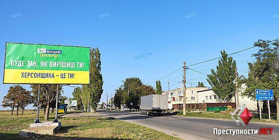 """На Николаевщине установили рекламу """"Слуги народа"""" про Херсонщину."""