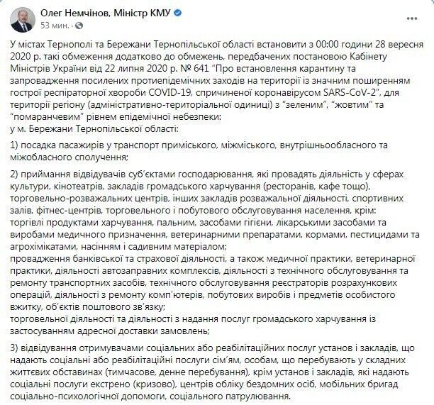 Facebook Олега Немчинова.