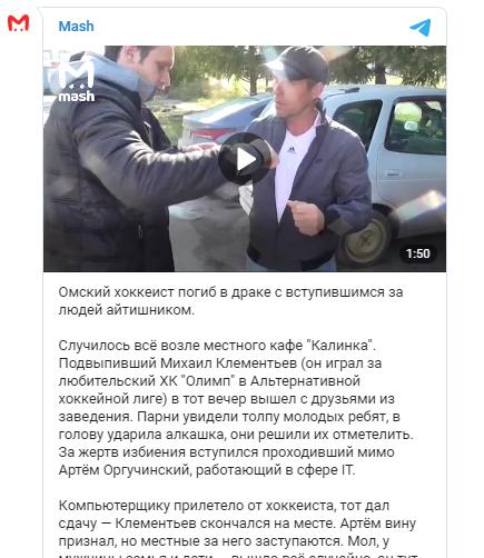 У Росії хокеїст з друзями спровокував бійку і помер від удару ногою в голову
