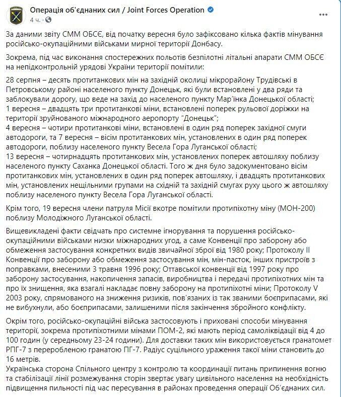 На Донбассе террористы минируют территории.
