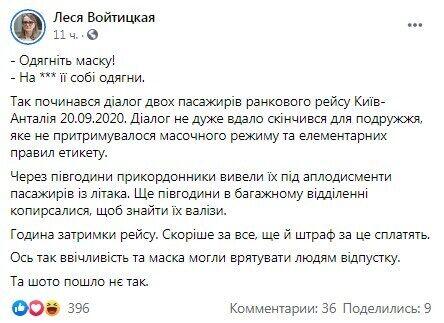 Facebook Лесі Войтицька.