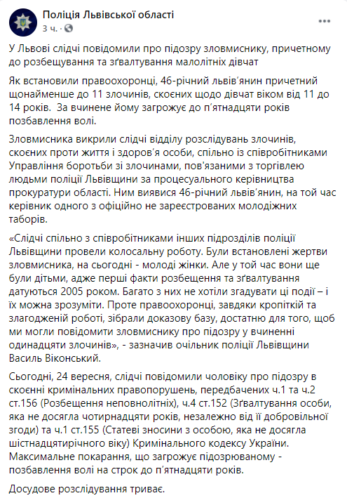 У Львові викрили серійного ґвалтівника малолітніх дівчаток