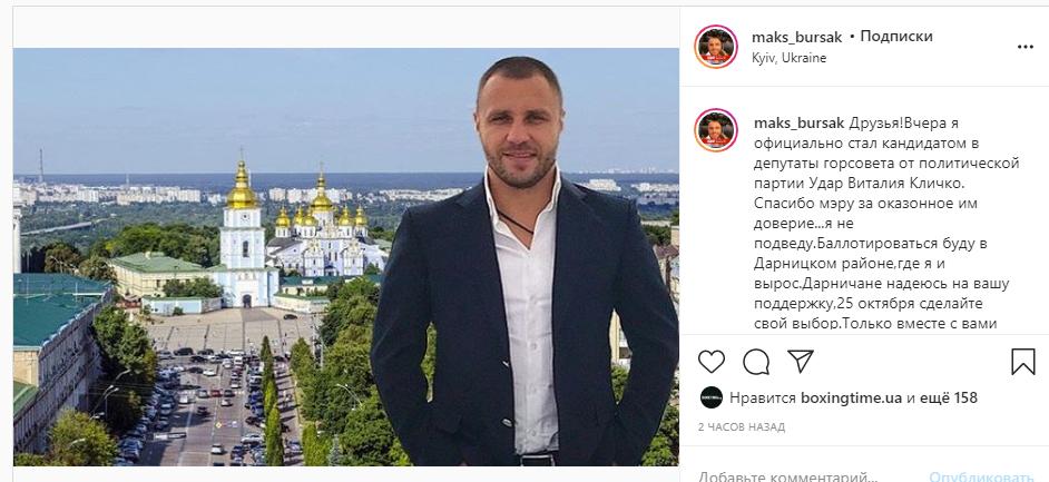Макс Бурсак пошел в депутаты /