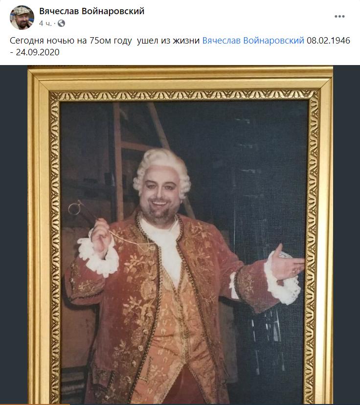 Facebook-аккаунт Вячеслава Войнаровского