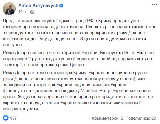 У Зеленського роз'яснили право України перекрити воду для Криму