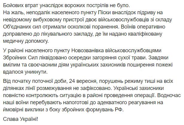 """""""Л/ДНР"""" трижды нарушили тишину, два воина получили ранения – штаб ООС"""