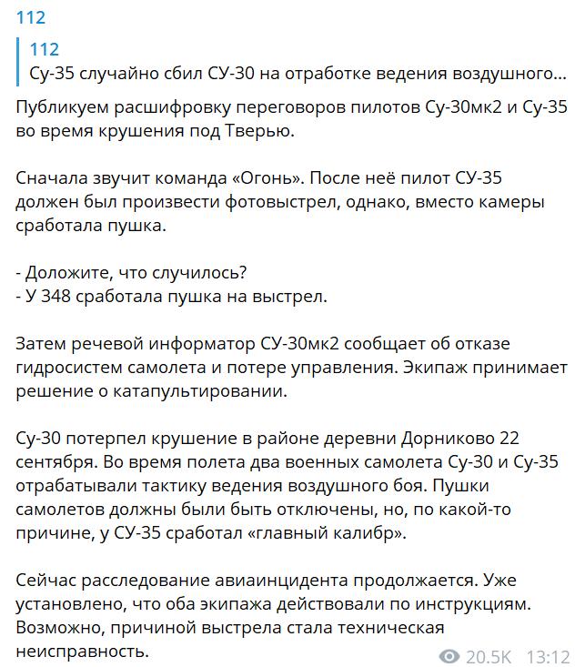 Опубліковано переговори пілотів перед катастрофою Су-30 під Твер'ю