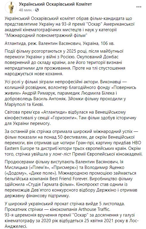 """Фільм """"Атлантида"""" представлятиме Україну на премії """"Оскар""""."""