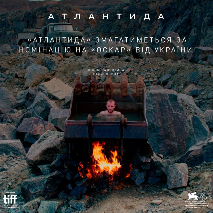 "Фільм ""Атлантида"": постер."