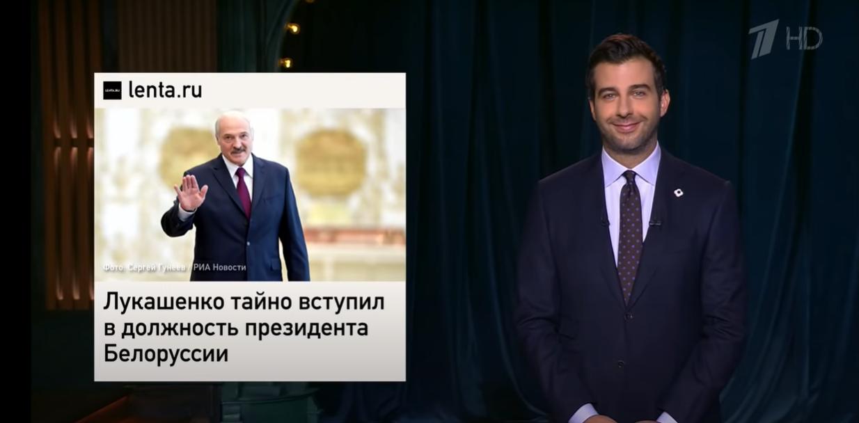 """В шоу на росТВ """"Вечерний Ургант"""" высмеяли """"инаугурацию"""" Лукашенко."""