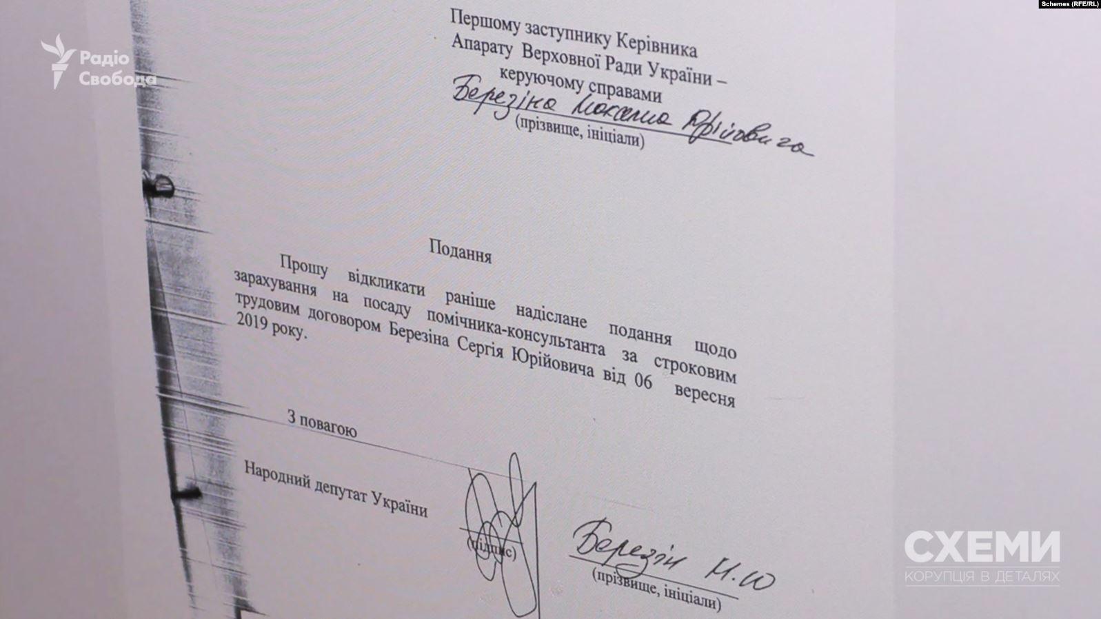 Березін відкликав подання щодо призначення помічником брата.