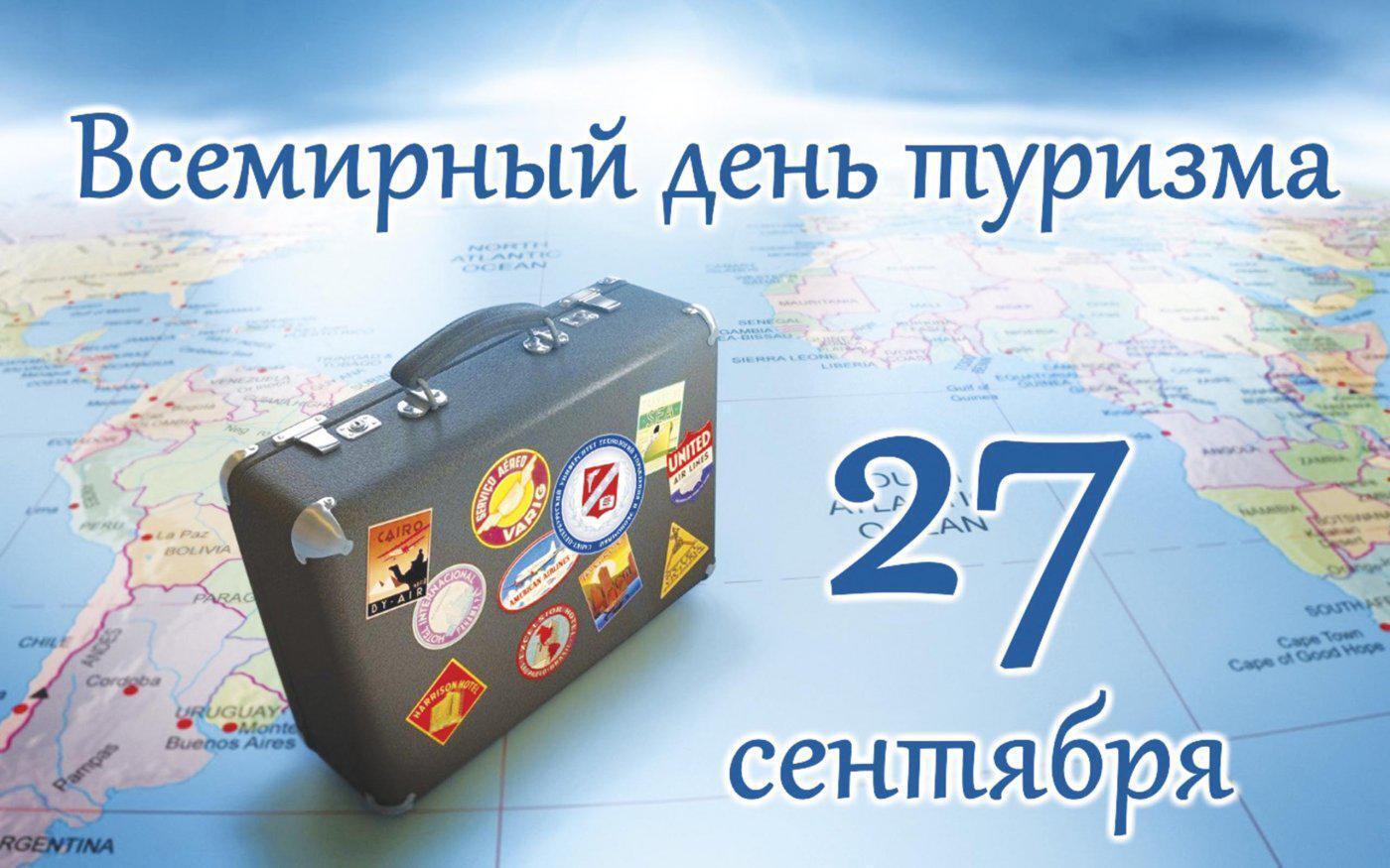 Всемирный день туризма: открытка