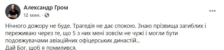 В сети показали список вероятных жертв Ан-26 под Харьковом: на борту были курсанты 2 и 4 курсов