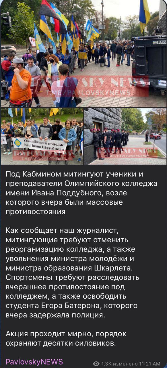 Под Кабмином прошел митинг студентов и учеников Олимпийского колледжа