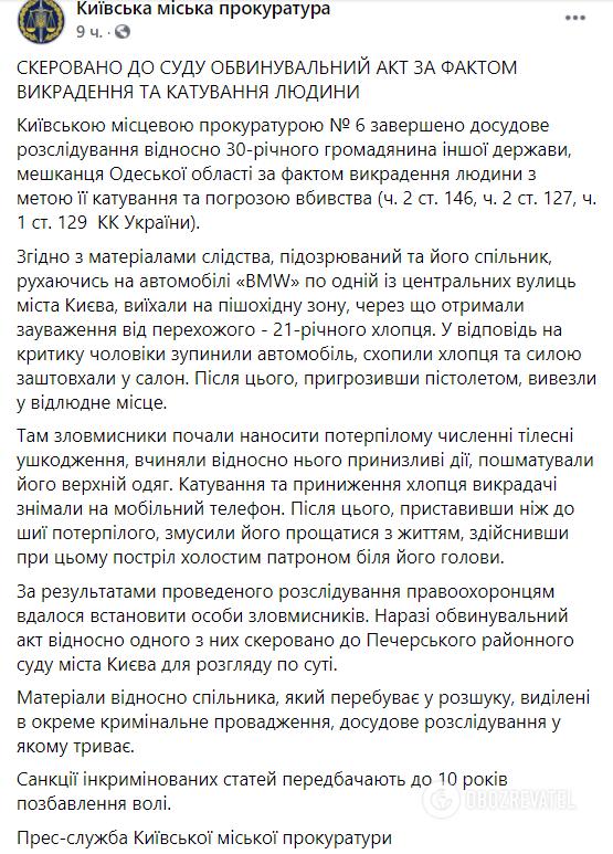 У Києві викрали хлопця, одного із зловмисників знайшли і передали справу до суду.