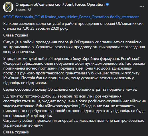 """Террористы """"Л/ДНР"""" атаковали позиции ВСУ из гранатомета – штаб ООС"""